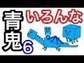 【アニメ】いろんな青鬼6(マイクラ)