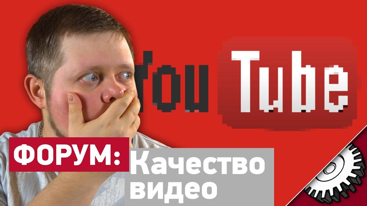 Лучшее Качество Видео на YouTube - Форум - forum.benne... Doovi