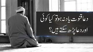 In Witr Salah (Namaz) If We Don't Know