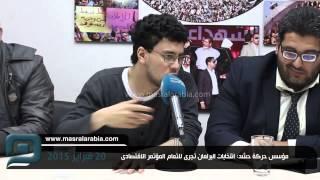 مصر العربية | مؤسس حركة حشد: انتخابات البرلمان تجرى لاتمام المؤتمر الاقتصادى
