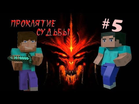 "Minecraft - Проклятие Судьбы ""5 серия"""