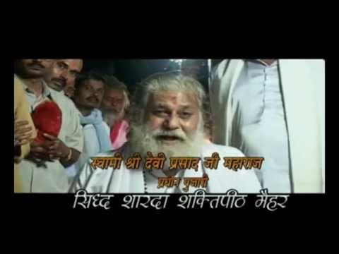 Sharda Ma Ki Sachchi Kahani -  Alha Aaj Bhi Puja Karte Hai  - Maharaj Devi Prasad Ki Jubani video