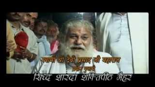Alha Aaj Bhi Puja Karte Hai  - Sharda Ma Ki Sachchi Kahani -  Maharaj Devi Prasad Ki JUbani