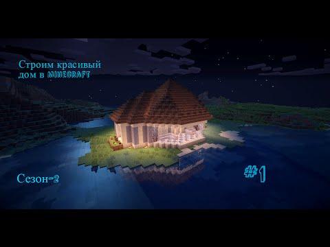 Как построить красивый дом в Minecraft (Выпуск-2)#1-5