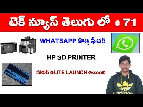 Tech News In Telugu 71 : Whatsapp new Feature 2018, Samsung s9 Plus Launch Date