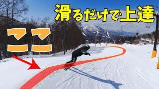 上達がわかる?練習方法教えちゃいます。スノーボード動画竜王シルブプレ8