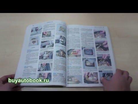 Руководство по ремонту Chevrolet Niva | Нива Шевроле