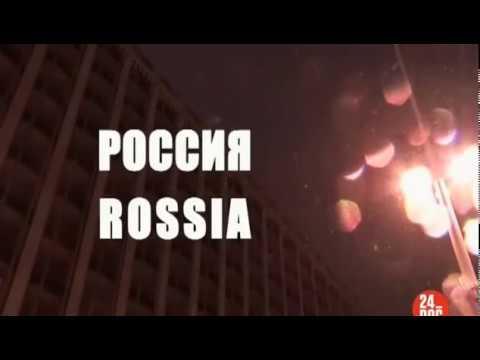 ГОСТИНИЦА РОССИЯ ПРОЩАЙ ГИГАНТ