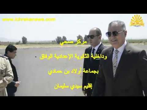 عامل إقليم سيدي سليمان يتفقد ورش بناء مركز صحي وداخلية إعدادية الوفاق بجماعة أولاد بن حمادي