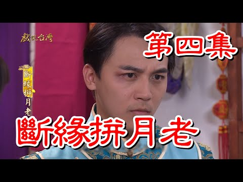 台劇-戲說台灣-斷緣拼月老