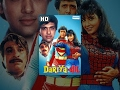 Dariya Dil (HD){1988}   Hindi Full Movie   Govinda   Kimi Katkar   Superhit 80's Bollywood Movie