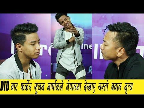 DID मा मैले नेपाली बोलेको प्रशारण गरिएन DID Semifinalist Sujan Marpa Tamang|World's wonderful dancer