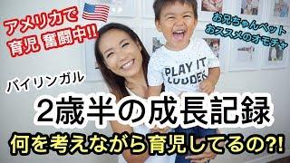 バイリンガル 2歳半の成長記録【2 and a half year Update】海外 アメリカ 子育てママ | 私の子育て方法|赤ちゃんおすすめ