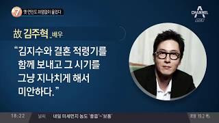 김주혁 빈소, 옛 연인도 하염없이 울었다