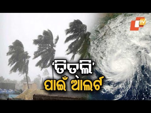Update on Cyclone Titli