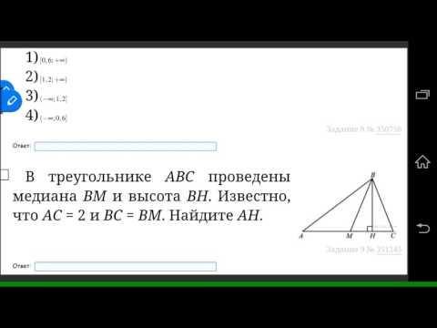 В треугольнике ABC проведены медиана BM и высота BH. Известно, что AC = 2 и BC = BM. Найдите AH
