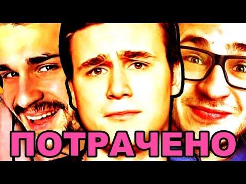 Топ10 ПРОВАЛИВШИХСЯ Форматов Ютуберов!
