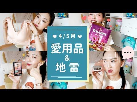 4/5月愛用品+地雷: 夏日必備內衣 / 150元的10色眼影盤!!