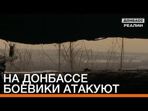 На Донбассе боевики атакуют | «Донбасc.Реалии»