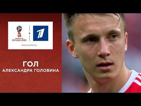 Пятый гол сборной России. Сборная России - сборная Саудовской Аравии. Чемпионат мира по футболу FIFA