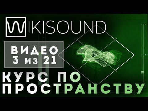 03 Создавайте широкий звук при записи