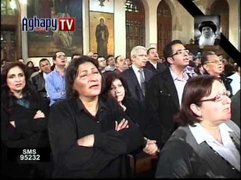 صلاة ابونا داود لمعى ودموع الشعب القبطى لفراق البابا
