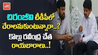 Chiranjeevi Join into TDP Party..? | Chiranjeevi Negotiations by TDP Minister Kollu Ravindra |YOYOTV