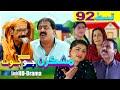 Mashkiran Jo Goth EP 92 | Sindh TV Soap Serial | HD 1080p |  SindhTVHD Drama
