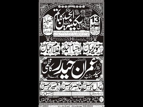 Live Majlis 13 October 2019 Darbar Rahmat Ali Shah Raiwind