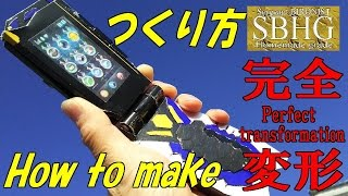 コブラケータイの作り方【How to make Cobra-Ketai/Kamen Rider Ghost】Ghost gadgets Series02 仮面ライダーゴースト