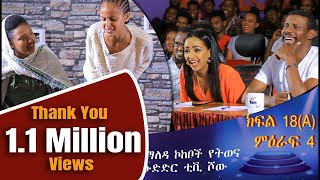 Ethiopia  Yemaleda Kokeboch Acting TV Show Season 4 Ep 18A የማለዳ ኮከቦች ምዕራፍ 4 ክፍል 18A