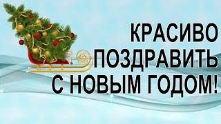 #Поздравление с Новым годом! Красиво поздравить с Новым годом. Заказать анимационный ролик!
