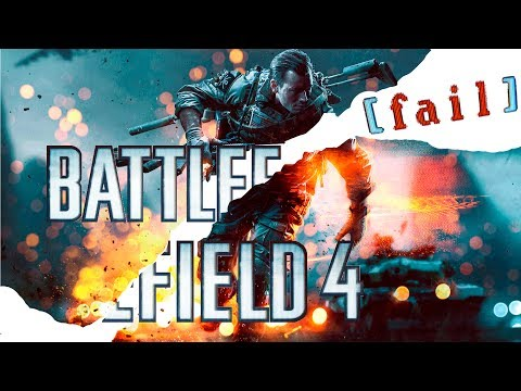 Battlefield 4 [HD 1080p] - fail-ы (компашка)
