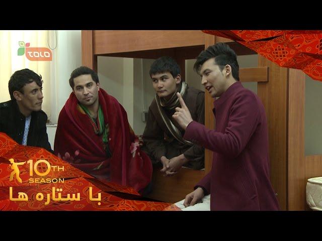 Afghan Star Season 10 - Ba Setara Ha - (Ep. 20 & 21)