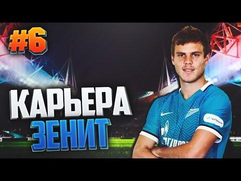 FIFA 17 Карьера за Зенит #6 - В ГОСТИ К ЛОКОМОТИВУ