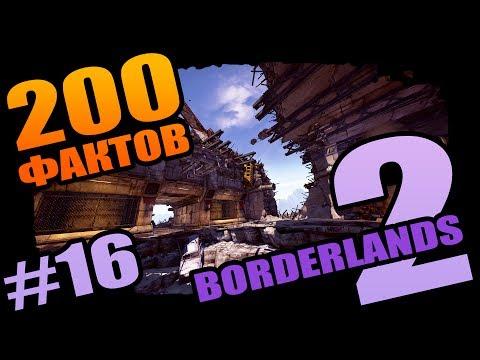 Borderlands 2 | 200 Паранормальных фактов о Borderlands 2 - #16 Обновленный шоу-формат!