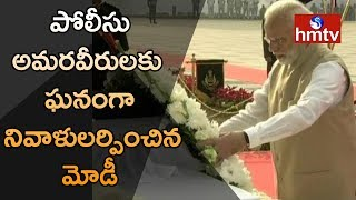 PM Modi dedicates National Police Memorial to Nation | hmtv