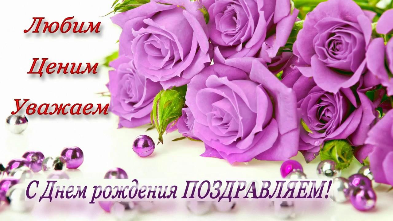 Поздравления с днём рождения женщине красивые своими