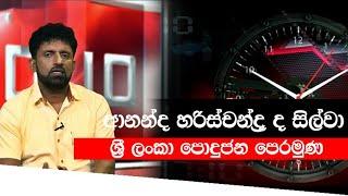 10 : 10 | 14 - 07 - 2020 | Siyatha TV