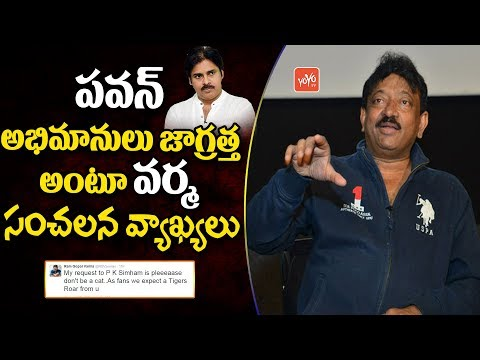 RGV Senasational Comments On Pawan Kalyan Fans | Ram Gopal Varma | Nadendla Manohar | YOYO AP Times
