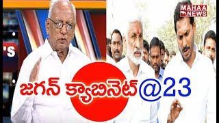 List Of YCP Ministers In Jagan Cabinet |#IVR Analysis