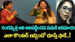 Anchor Suma Counter On Anchor Anasuya At Rangasthalam Pre Release Event | Ram Charan | Samantha