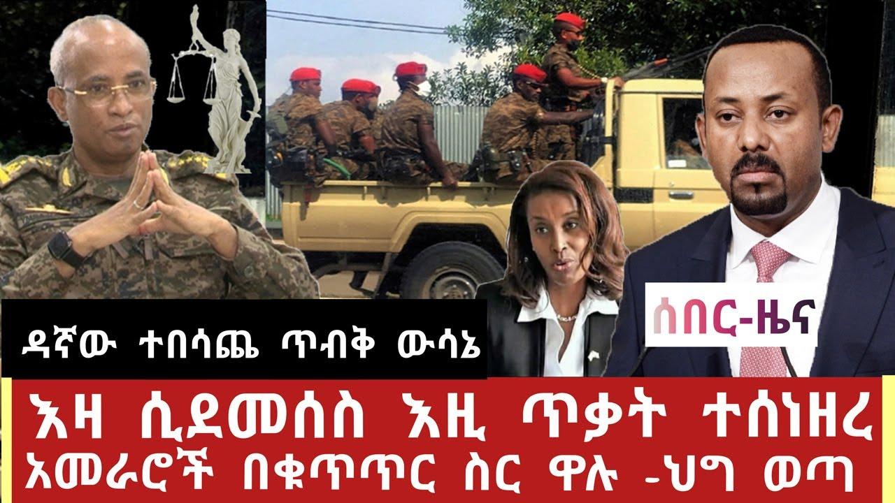 Daily Ethiopian news 22 October 2020