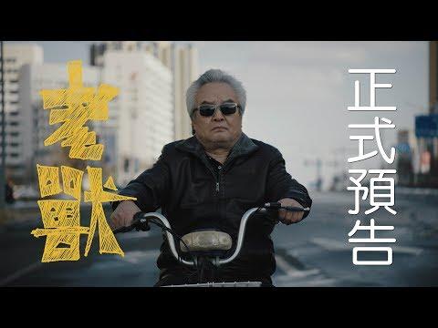 1.5【老獸】正式預告