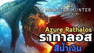 Monster Hunter World - มอนฮันท์ Tips#007 : Azure Rathalos (ราทาลอส - สีน้ำเงิน)