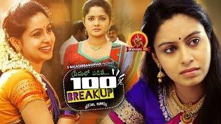 Premalo Padithe 100% Breakup (2017)