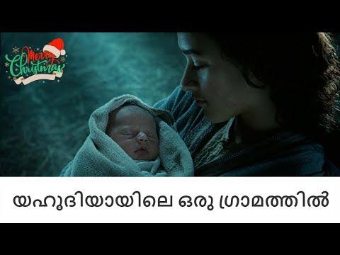 Yahoodiyayile Oru Grammathil-malayalam Christian Devotional  Christmas Song video