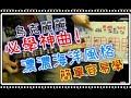 三奇老師-烏克麗麗教學-我愛夏天~脫拉庫樂團-(超適合在海邊唱).MP4