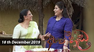 Ape Heda | 18th December 2019