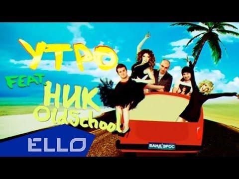 Банд'Эрос feat. Ник OldSchool - Утро